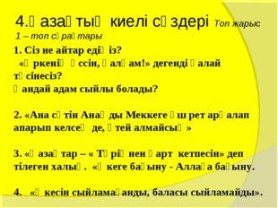 4.Қазақтың киелі сөздері Топ жарыс 1 – топ сұрақтары 1. Сіз не айтар едіңіз?