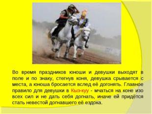 Во время праздников юноши и девушки выходят в поле и по знаку, стегнув коня,