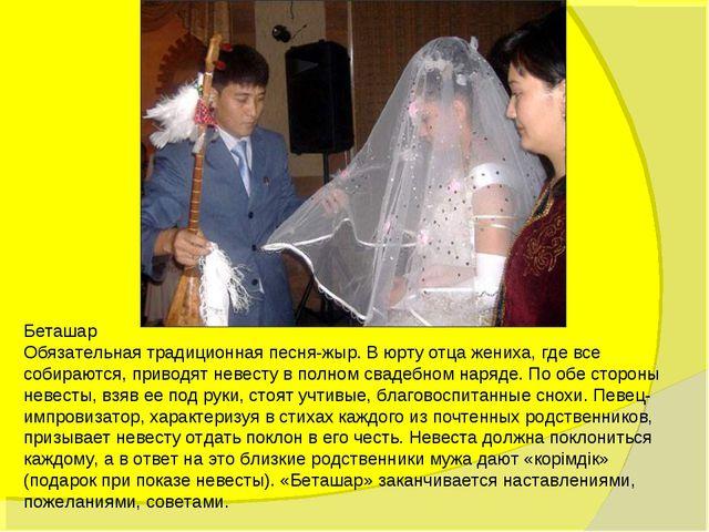 Беташар Обязательная традиционная песня-жыр. В юрту отца жениха, где все соби...