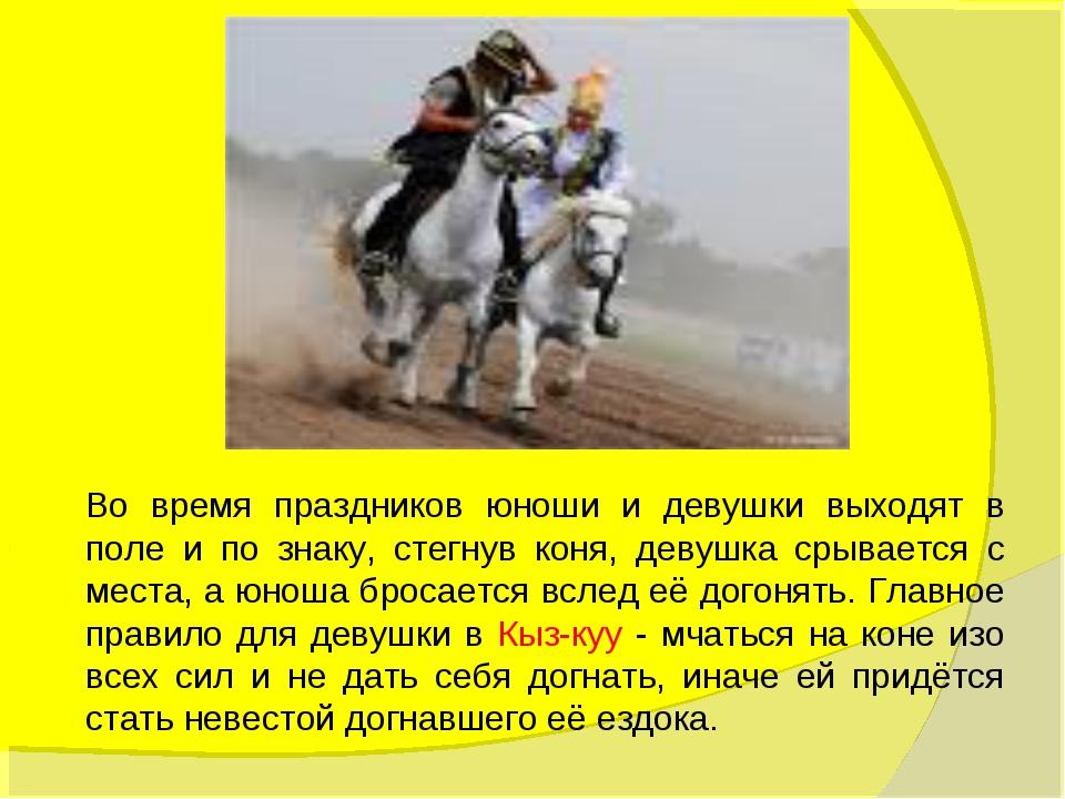 Во время праздников юноши и девушки выходят в поле и по знаку, стегнув коня,...