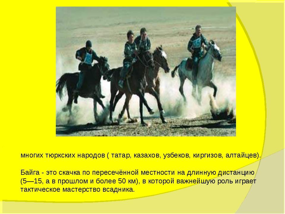 Байга́ — один из древнейших и популярнейших видов конного спорта у многих тюр...