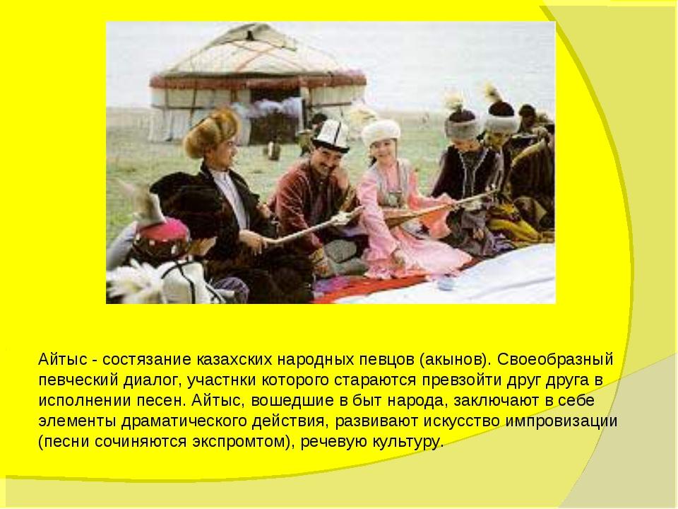 Айтыс - состязание казахских народных певцов (акынов). Своеобразный певческий...