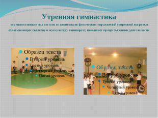Утренняя гимнастика утренняя гимнастика состоит из комплексов физических упра