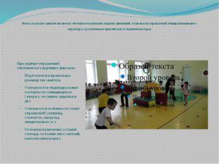 Физкультурное занятие включает обучения основными видами движений, комплексы