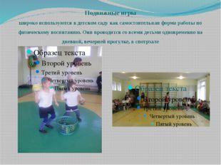 Подвижные игры широко используются в детском саду как самостоятельная форма р