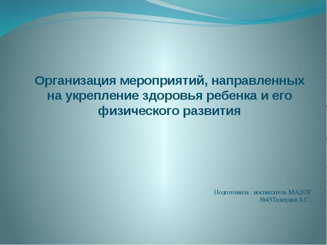 Организация мероприятий, направленных на укрепление здоровья ребенка и его ф...