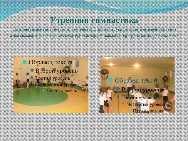 Утренняя гимнастика утренняя гимнастика состоит из комплексов физических упра...