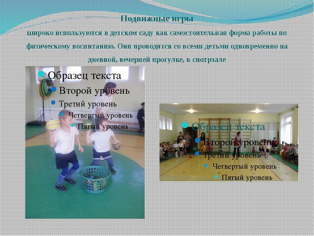 Подвижные игры широко используются в детском саду как самостоятельная форма р...
