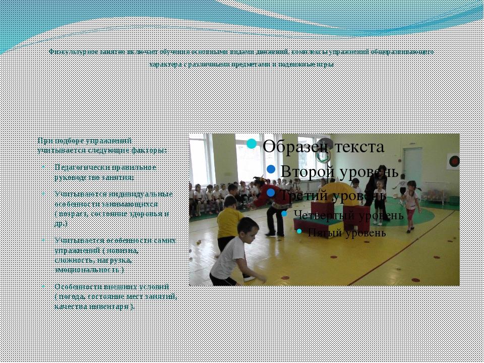 Физкультурное занятие включает обучения основными видами движений, комплексы...