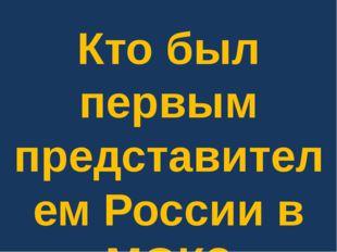 Кто был первым представителем России в МОК?
