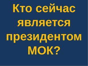 Кто сейчас является президентом МОК?
