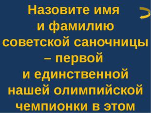 Назовите имя и фамилию советской саночницы – первой и единственной нашей олим