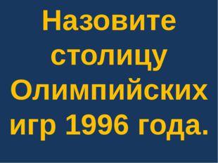 Назовите столицу Олимпийских игр 1996 года.
