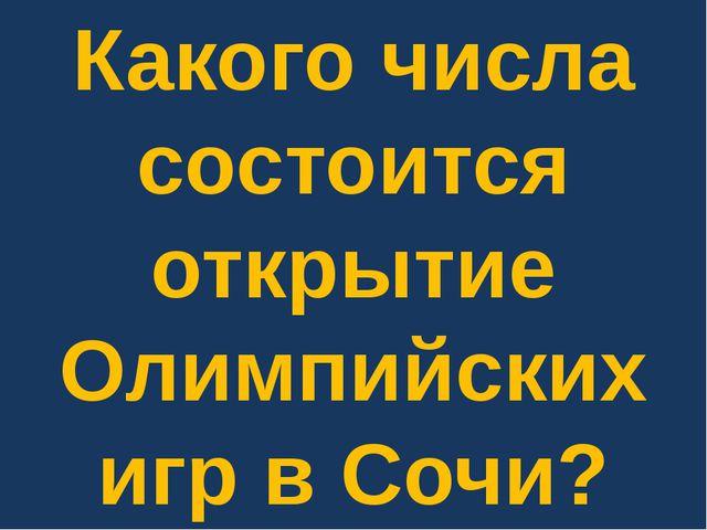 Какого числа состоится открытие Олимпийских игр в Сочи?