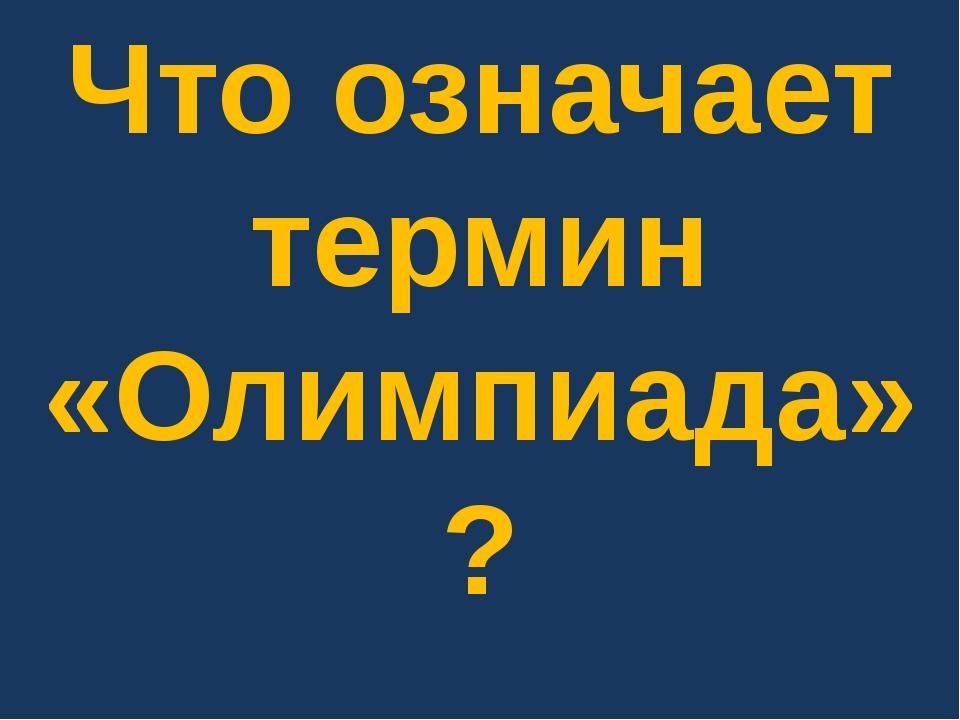 Что означает термин «Олимпиада»?