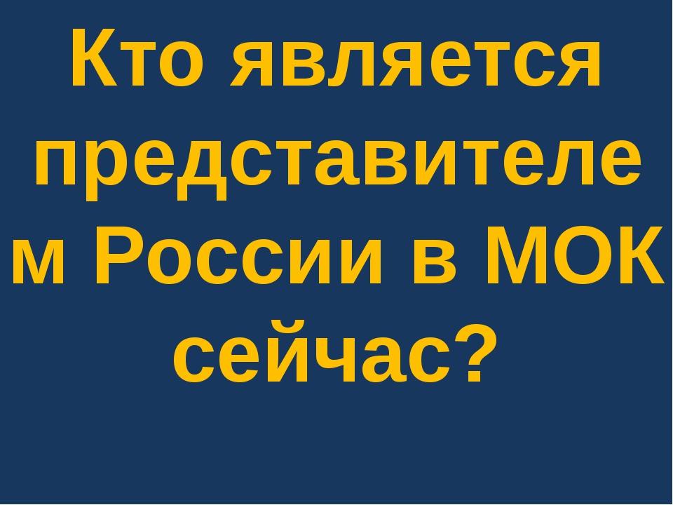 Кто является представителем России в МОК сейчас?