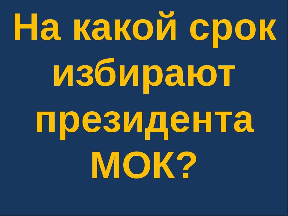 На какой срок избирают президента МОК?