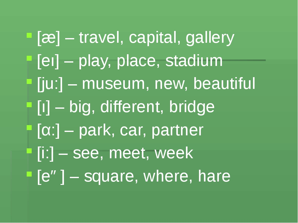 [æ] – travel, capital, gallery [eı] – play, place, stadium [ju:] – museum, ne...
