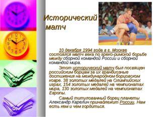 Исторический матч 10 декабря 1994 года в г. Москве состоялся матч века по г