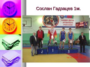 Сослан Гадзацев 1м.
