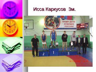 Исса Каркусов 3м.