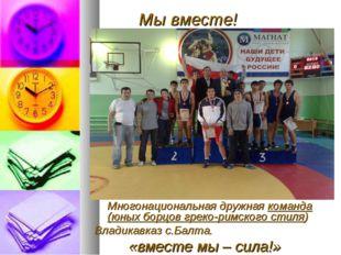 Мы вместе! Многонациональная дружная команда (юных борцов греко-римского сти