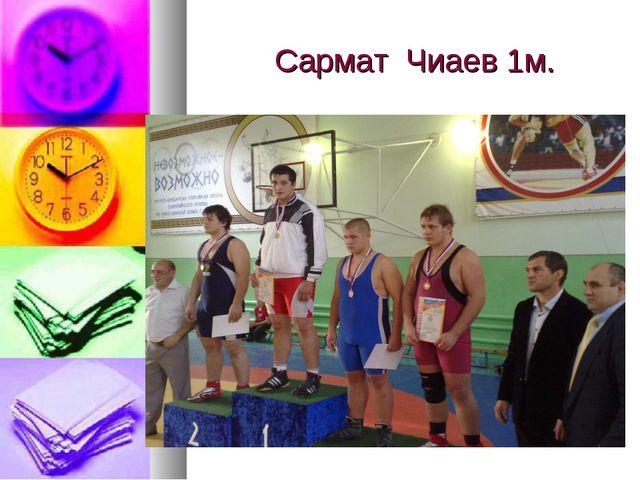 Сармат Чиаев 1м.