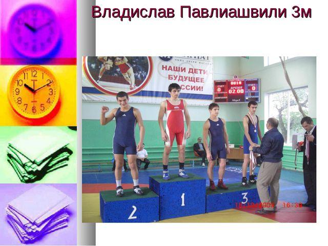 Владислав Павлиашвили 3м