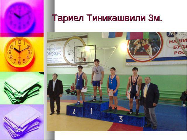 Тариел Тиникашвили 3м.
