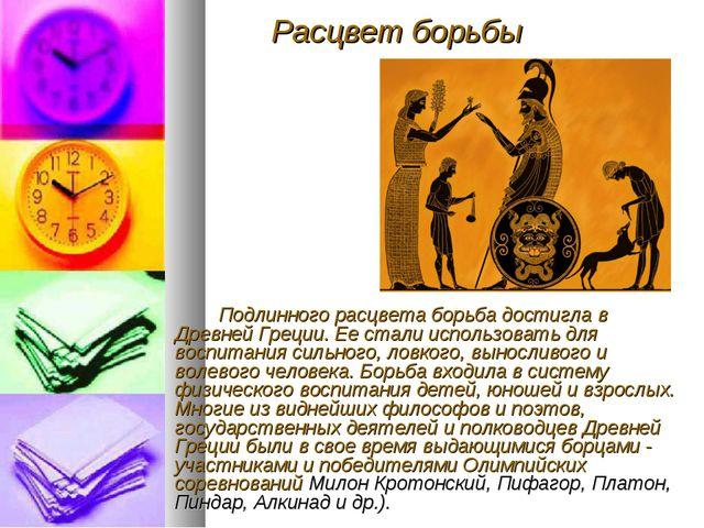 Расцвет борьбы Подлинного расцвета борьба достигла в Древней Греции. Ее ста...
