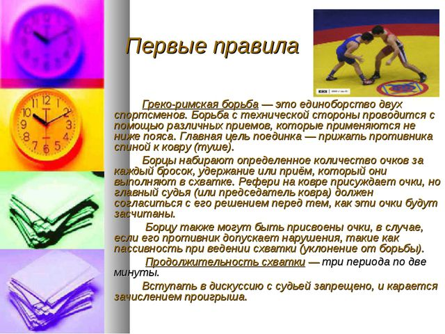 Первые правила Греко-римская борьба — это единоборство двух спортсменов. Бо...