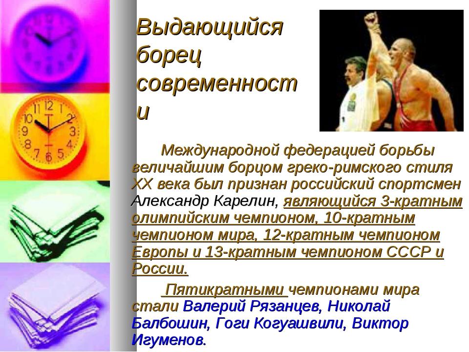 Выдающийся борец современности Международной федерацией борьбы величайшим б...