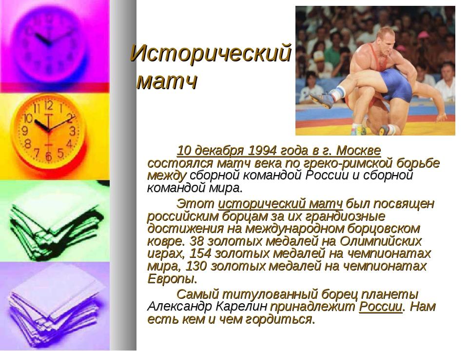 Исторический матч 10 декабря 1994 года в г. Москве состоялся матч века по г...