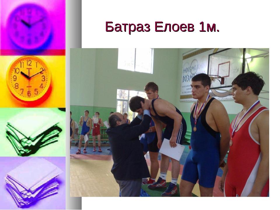 Батраз Елоев 1м.