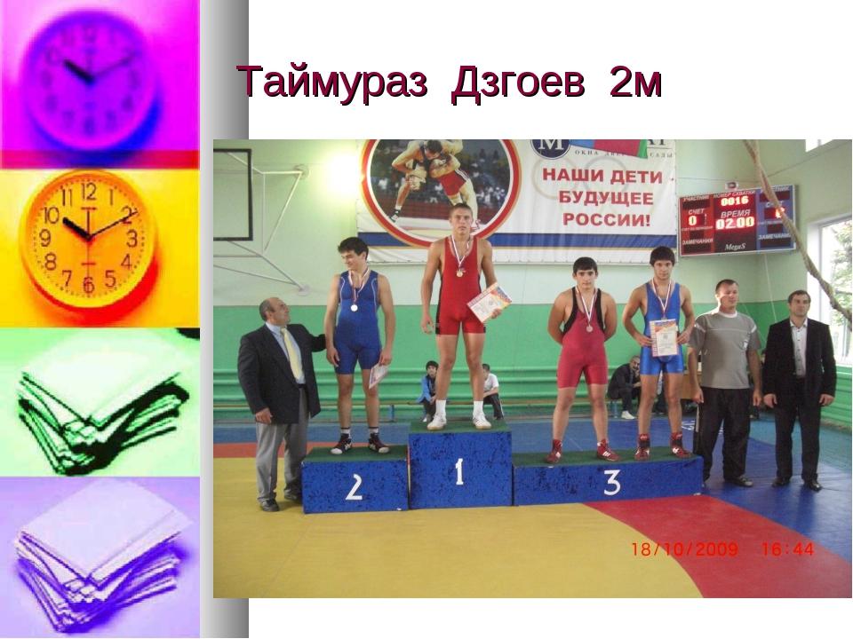 Таймураз Дзгоев 2м