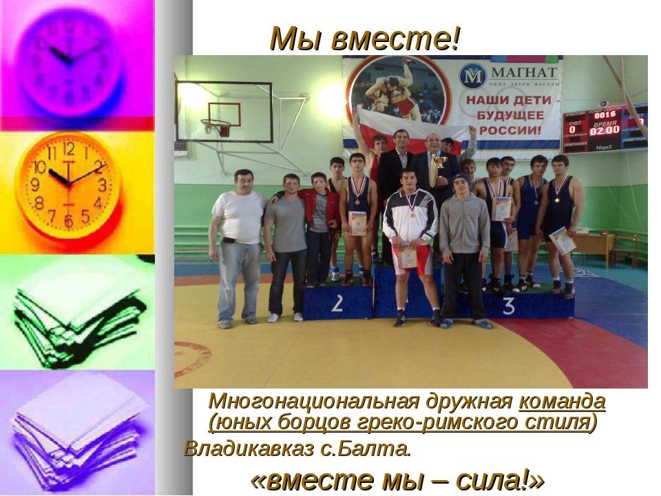 Мы вместе! Многонациональная дружная команда (юных борцов греко-римского сти...