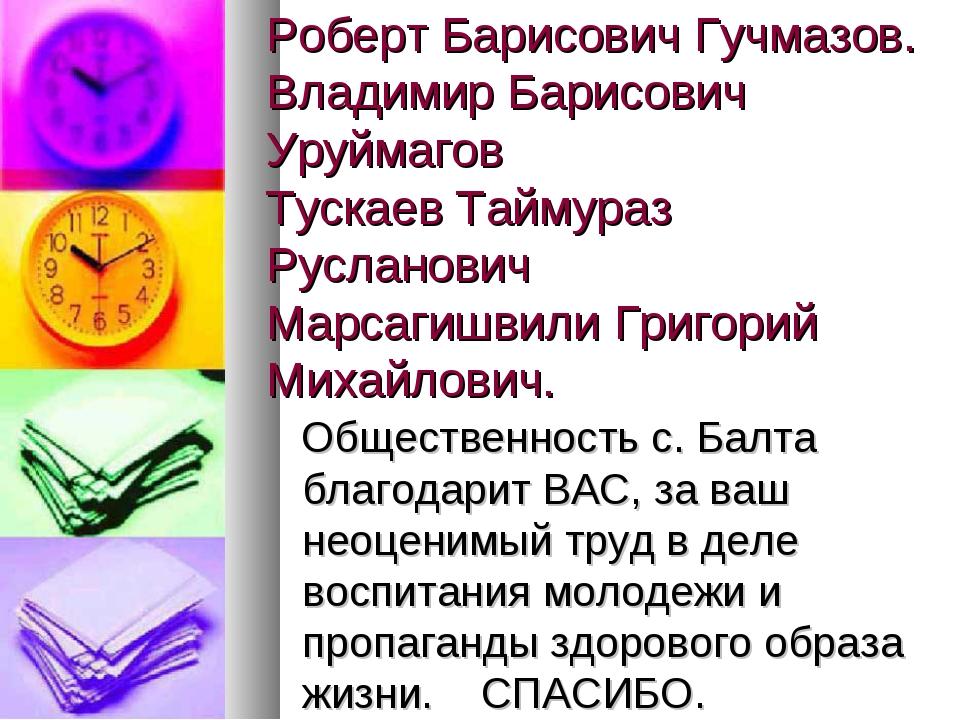 Роберт Барисович Гучмазов. Владимир Барисович Уруймагов Тускаев Таймураз Русл...
