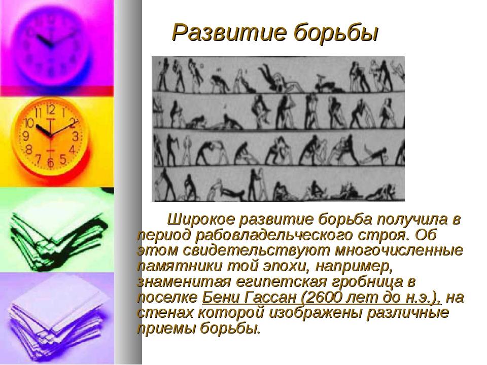 Развитие борьбы Широкое развитие борьба получила в период рабовладельческог...