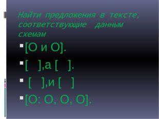 Найти предложения в тексте, соответствующие данным схемам [O и O]. [ ],а [ ].