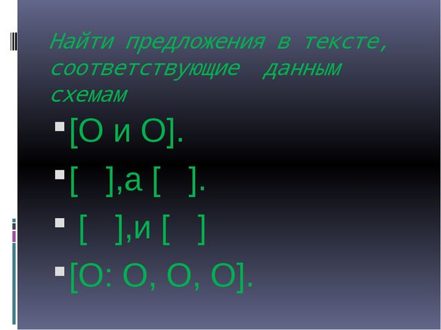 Найти предложения в тексте, соответствующие данным схемам [O и O]. [ ],а [ ]....