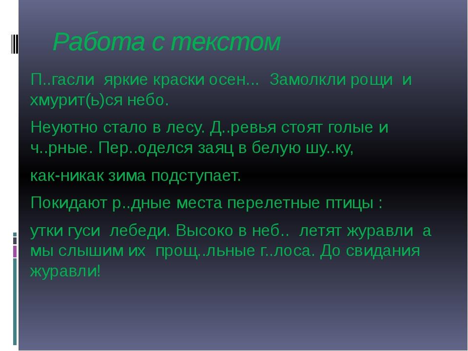 Работа с текстом П..гасли яркие краски осен... Замолкли рощи и хмурит(ь)ся не...