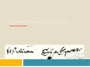 Все сохранившиеся подписи Шекспира на документах (1612—1613) отличаются очень
