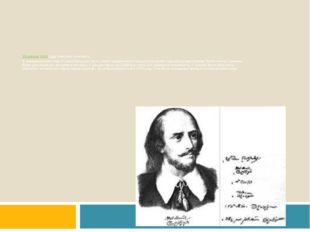 23 апреля1616 годаШекспир скончался. В завещании Шекспир оставил большую ч