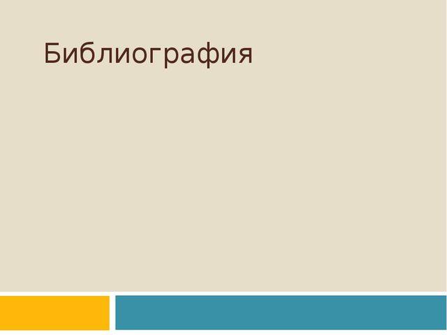 Библиография Аникст А. А.. Театр эпохи Шекспира. М.:Искусство,1965.— 328°...