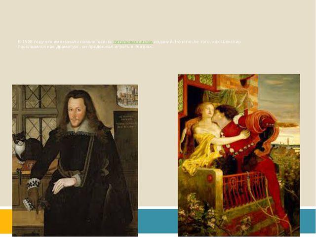 В 1598 году его имя начало появляться натитульных листахизданий. Но и после...