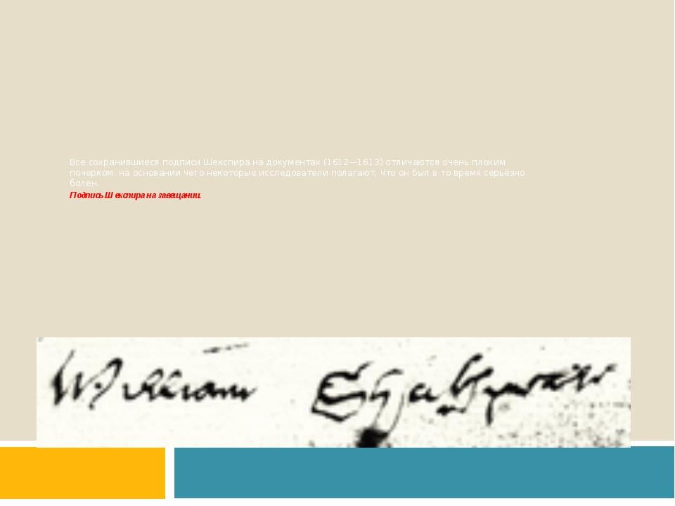 Все сохранившиеся подписи Шекспира на документах (1612—1613) отличаются очень...
