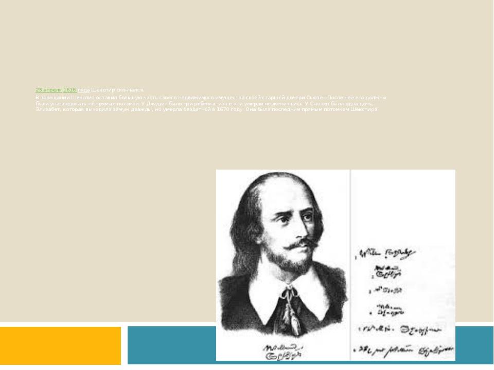 23 апреля1616 годаШекспир скончался. В завещании Шекспир оставил большую ч...