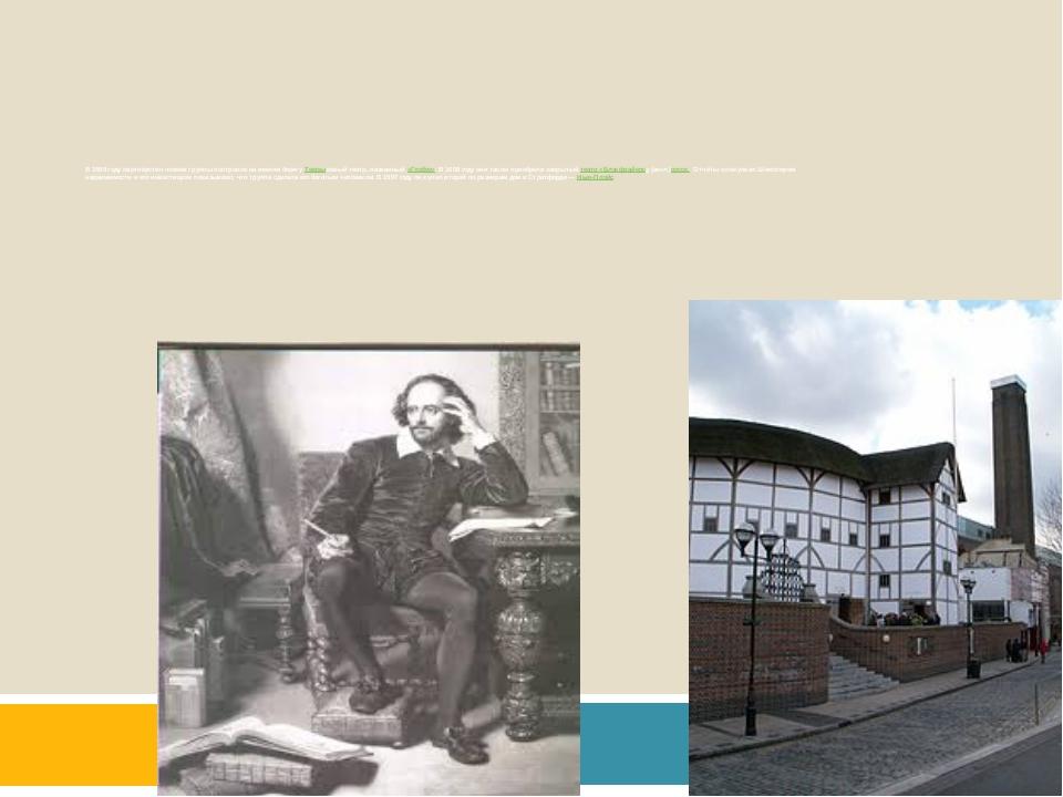 В 1599 году партнёрство членов группы построило на южном берегуТемзыновый т...