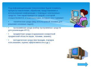 Основные направления информатизации образования: •информатизация как техниче