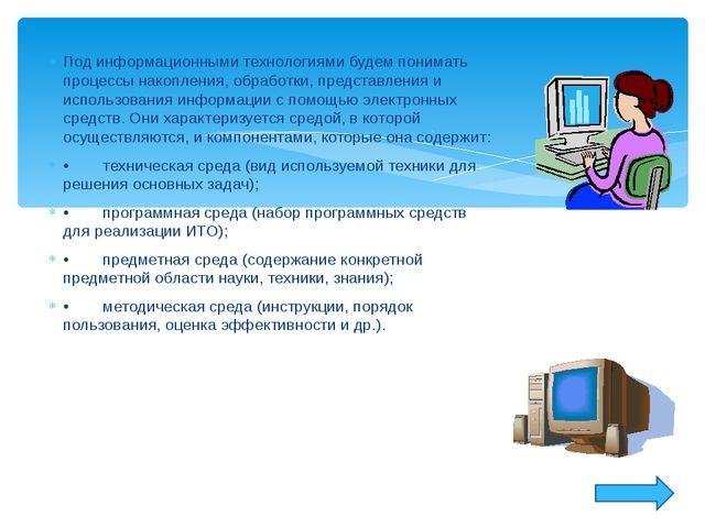 Основные направления информатизации образования: •информатизация как техниче...
